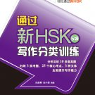Succeed in New HSK (Level 5): Classified Listening Drills (+1CD) ISBN:9787561937204