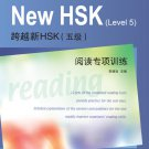 Success with New HSK (Leve 5) Simulated Reading Tests ISBN: 9787561931684