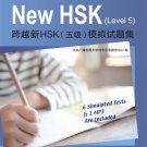Success with New HSK (Level 5) (6 Simulated Tests + 1 MP3) ISBN: 9787561929384