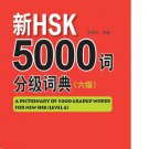A Dictionary of 5000 Graded Words for New HSK (Level 6) ISBN: 9787561940686