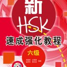 A Short Intensive Course of New HSK (Level 6) (+1CD) ISBN: 9787561935545
