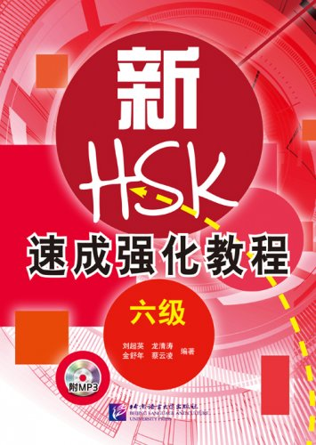 A Short Intensive Course of New HSK (Level 6) (+1CD) ISBN� 9787561935545