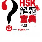 The Key to New HSK Test  (Level 6) (+1CD) ISBN:9787561931868