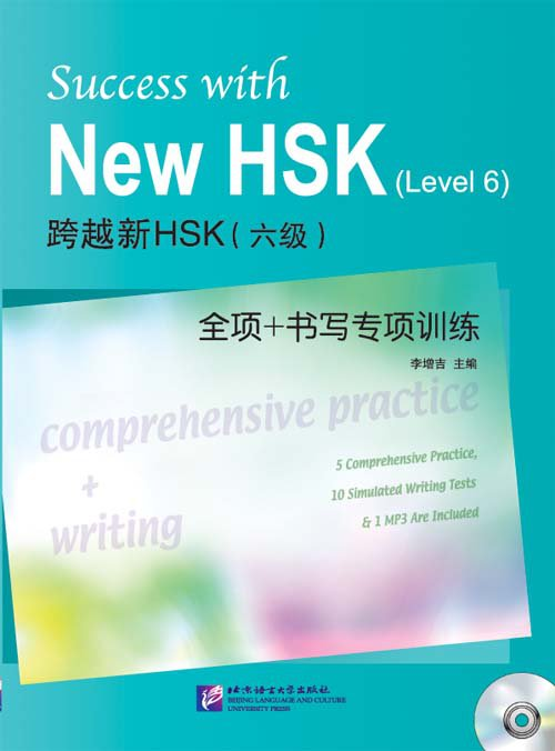 Success with New HSK (Level 6)Comprehensive Practice & Writing ISBN:9787561930601