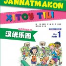 Chinese Paradise (2nd Edition) (Uzbek Edition) Textbook1 ISBN: 9787561941232