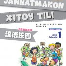 Chinese Paradise (2nd Edition) (Uzbek Edition) Workbook 1  ISBN: 9787561941256