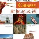 New Concept Chinese (English Edition) Textbook 1 ISBN:9787561932568