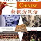 New Concept Chinese (English Edition) Textbook 4 ISBN: 9787561935675
