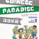 Chinese Paradise (2nd Edition)  (English Edition) Workbook 1  ISBN: 9787561938997