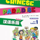 Chinese Paradise (2nd Edition)  (English Edition) Textbook 1  ISBN: 9787561938980