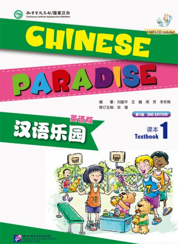 Chinese Paradise (2nd Edition)  (English Edition) Textbook 1  ISBN� 9787561938980