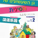 Chinese Paradise (2nd Edition) (Hebrew Edition) Textbook 2  ISBN: 9787561938577