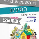 Chinese Paradise (2nd Edition) (Hebrew Edition) Workbook 2  ISBN: 9787561938584