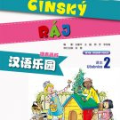 Chinese Paradise (2nd Edition) (Czech Edition) Textbook 2  ISBN: 9787561938836
