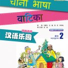Chinese Paradise (2nd Edition) (Hindi Edition) Textbook 2  ISBN: 9787561938850