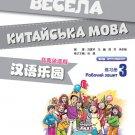 Chinese Paradise (2nd Edition) (Ukrainian Edition) Workbook 3  ISBN: 9787561940877
