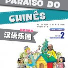 Chinese Paradise (2nd Edition) (Portuguese Edition) Workbook 2  ISBN: 9787561939062