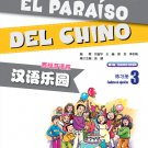 Chinese Paradise (2nd Edition) (Spanish Edition) Workbook 3  ISBN: 9787561941003