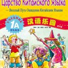 Chinese Paradise - Student's Book 1A with 1CD (Russian Edition)  ISBN: 9787561918982