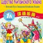 Chinese Paradise - Student's Book 1A with 1CD (Russian Edition)  ISBN� 9787561918982