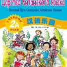 Chinese Paradise - Student's Book 2A with 1CD (Russian Edition)  ISBN: 9787561919033