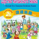 Chinese Paradise - Student's Book 2B (Russian Edition) ISBN: 9787561919040