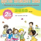 Chinese Paradise - Workbook 2B (Russian Edition) ISBN: 9787561928486