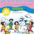 Chinese Paradise - Workbook 3B (Russian Edition) ISBN: 9787561928509