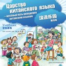 Chinese Paradise (Russian Edition) - Student's Book ISBN: 9787561923368