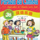 Chinese Paradise - Student's Book 3B(French edtion)  ISBN: 9787561917084
