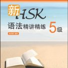 New HSK Grammar (Level 5)   ISBN: 9787561940747