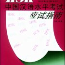 Guide to Chinese Proficiency Test HSK Book with 1CD-ROM   ISBN:9787561914236