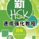 A Short Intensive Course of New HSK (Level 4)(+1CD)    ISBN:9787561935682