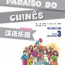Chinese Paradise (2nd Edition) (Portuguese Edition) Workbook 3 ISBN: 9787561943335