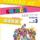Chinese Paradise (2nd Edition) (Portuguese Edition) Textbook 3  ISBN: 9787561943328