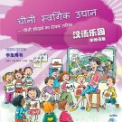 Chinese Paradise (Hindi Edition) - Student's Book    ISBN: 9787561926321