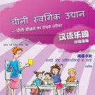 Chinese Paradise (Hindi Edition) - Cards of Words and Expressions  ISBN: 9787561926345