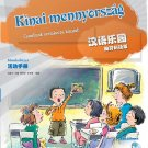 Chinese Paradise (Hungarian Edition) - Workbook ISBN: 9787561925737