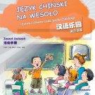 Chinese Paradise (Polish Edition) - Workbook  ISBN:9787561927656