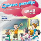 Chinese Paradise (Dutch Edition) - Workbook  ISBN:9787561924983