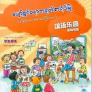 Chinese Paradise (Burmese Edition) - Student's Book ISBN:9787561926352