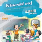 Chinese Paradise (Croatian Edition) - Workbook  ISBN:9787561926284