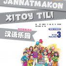 Chinese Paradise (2nd Edition) (Uzbek Edition) Workbook 3     ISBN:9787561942697