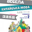 Chinese Paradise (2nd Edition) (Ukrainian Edition) Workbook 2     ISBN:9787561938829