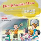 Chinese Paradise (Danish Edition) - Workbook  ISBN:9787561925560