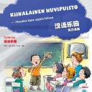 Chinese Paradise (Finnish Edition) - Workbook    ISBN:9787561928349