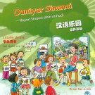 Chinese Paradise (Hausa Edition) - Student's Book    ISBN:9787561928738