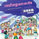 Chinese Paradise (Cambodian Edition) - Student's Book  ISBN:9787561927533