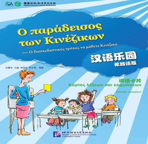 Chinese Paradise (Greek Edition) -Cards of Words&Expressions ISBN:9787561926406