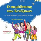 Chinese Paradise (Greek Edition) - Multimedia CD-ROM  ISBN:9787900689894